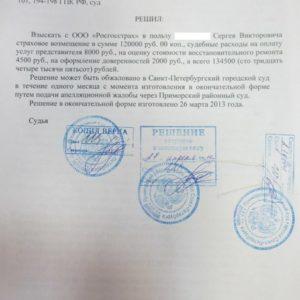 Решение суда по Каско. Взыскано c «Росгосстрах» 135 тыс. рублей