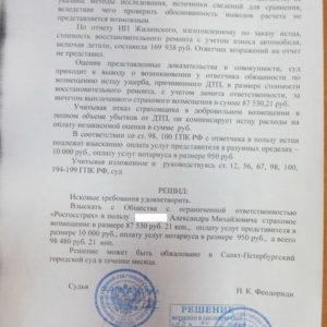 Решение суда по Каско. Взыскано c «Росгосстрах» 98 тыс. рублей