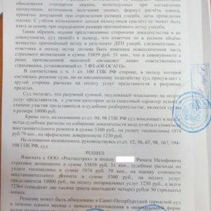 Решение суда по Каско. Взыскано c «Росгосстрах» 72 тыс. рублей
