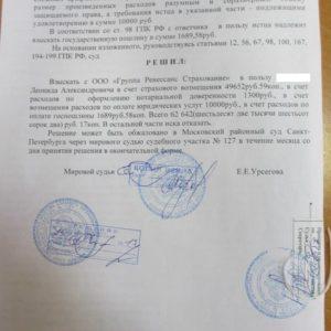 Решение суда по Каско. Взыскано c «Ренессанс Страхование» 62 тыс. рублей