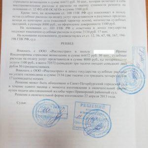 Решение суда по Осаго. Взыскано c «Росгосстрах» 73 тыс. рублей