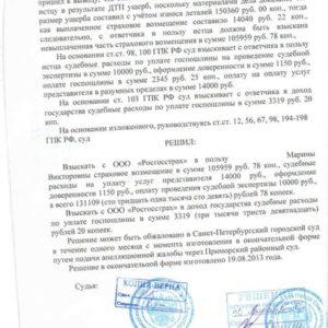 Решение суда по Осаго. Взыскано c «Росгосстрах» 131 тыс. рублей