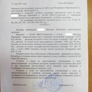 Решение суда по Осаго. Взыскано c «Ресо-Гарантия» 34 882 рублей