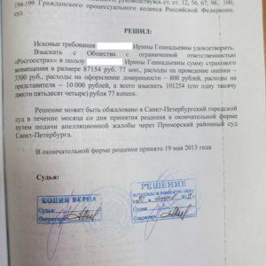 Решение суда по Осаго. Взыскано c «Росгосстрах» 101 254 рублей
