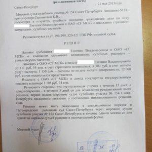 Решение суда по Осаго. Взыскано c «СГ МСК» 50 тыс. рублей
