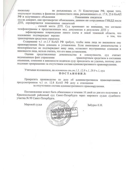 reshenie-suda-vozvrat-prav-1-1