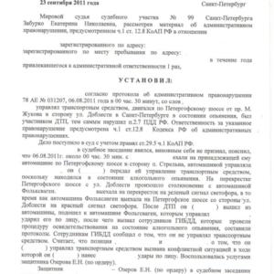 Решение суда по возврату прав по ст. 12.8 ч.1 №1. Отмена правонарушения