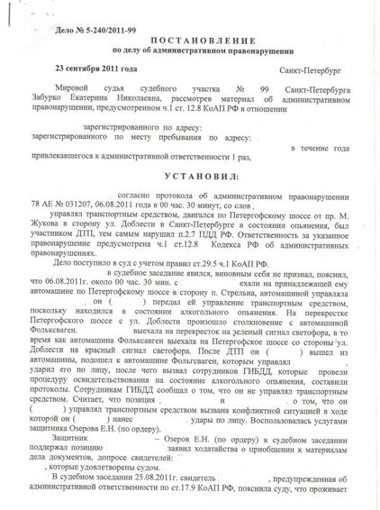 reshenie-suda-vozvrat-prav-1