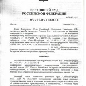 Решение суда по возврату прав по ст. 12.27 №1. Отмена правонарушения