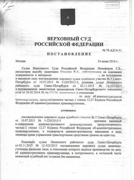 reshenie-suda-vozvrat-prav-2
