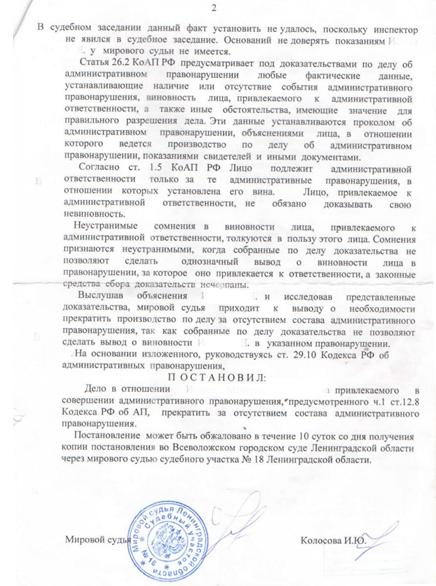 reshenie-suda-vozvrat-prav-3-1