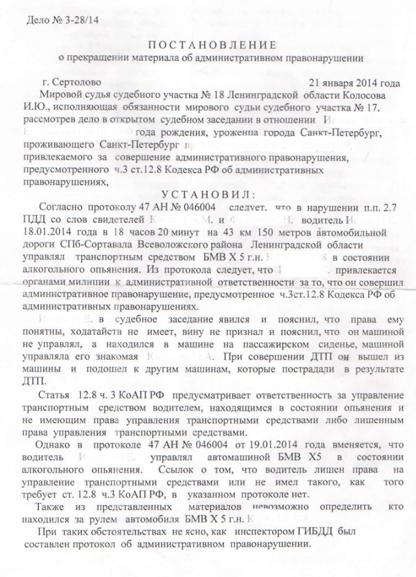 reshenie-suda-vozvrat-prav-3