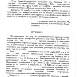 Решение суда по возврату прав по ст. 12.24 ч.1 №2. Отмена правонарушения