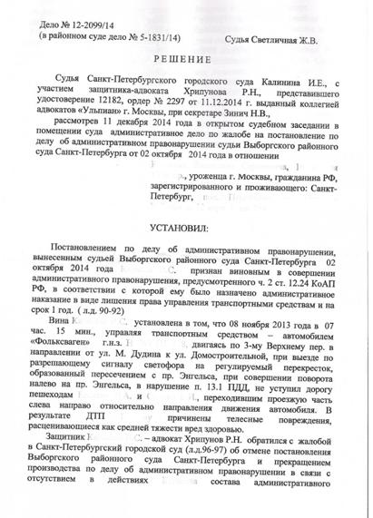 reshenie-suda-vozvrat-prav-4-1