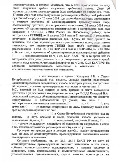 reshenie-suda-vozvrat-prav-4-2