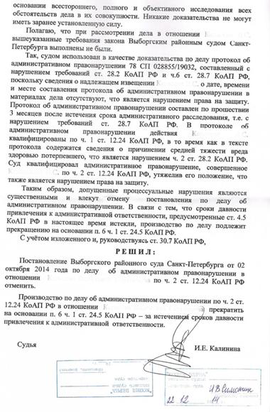 reshenie-suda-vozvrat-prav-4-3