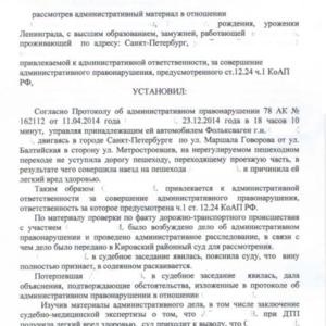 Решение суда по возврату прав по ст. 12.24 №1. Смягчение наказания