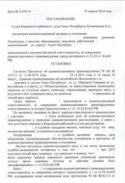 reshenie-suda-vozvrat-prav-5