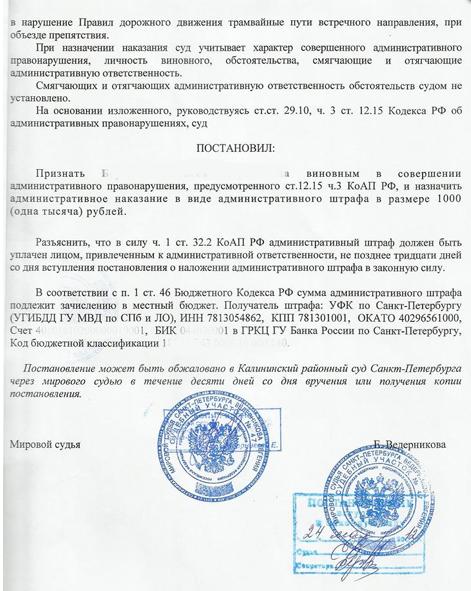 reshenie-suda-vozvrat-prav-6-1