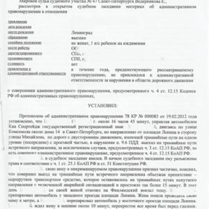 Решение суда по возврату прав по ст. 12.15 ч.3 №1. Смягчение наказания