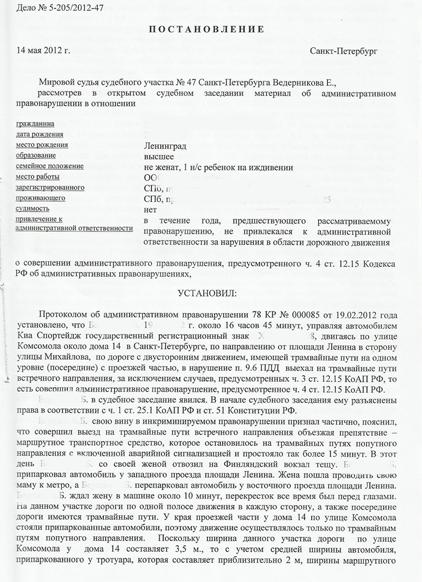 reshenie-suda-vozvrat-prav-6