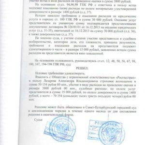 Решение суда по Каско. Взыскано c «Росгосстрах» 70 тыс. рублей