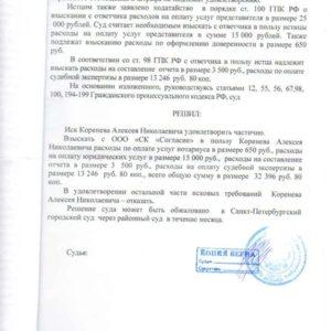 Решение суда по Каско. Взыскано с «Согласие» 32 тыс. рублей