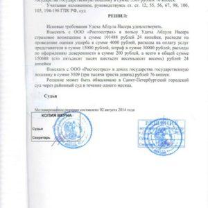Решение суда по Каско. Взыскано c «Росгосстрах» 150 тыс. рублей
