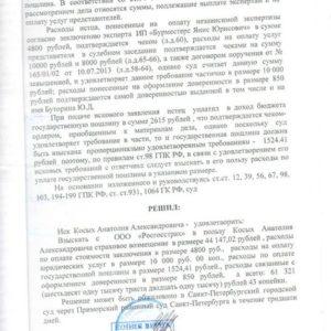 Решение суда по Каско. Взыскано c «Росгосстрах» 61 тыс. рублей