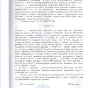 Решение суда по Каско. Суброгация. Взыскано 331 тыс. рублей