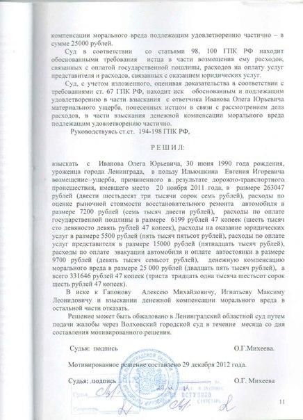 reshenie-suda-kasko-17
