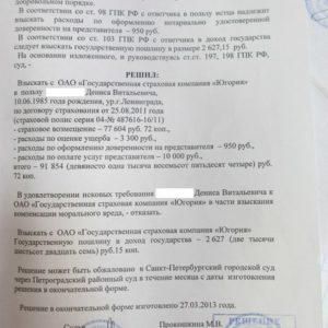 Решение суда по Каско. Взыскано c «Югория» 91 тыс. рублей