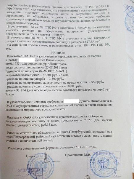 reshenie-suda-kasko-7