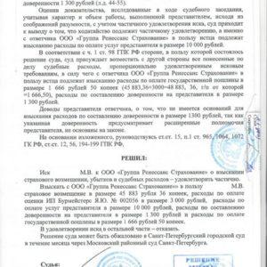 Решение суда по Каско. Взыскано c «Ренессанс Страхование» 61 тыс. рублей