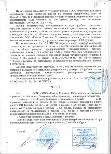 reshenie-suda-kasko-9
