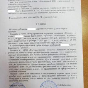 Решение суда по Осаго. Взыскано c «Югория» 67 577 рублей