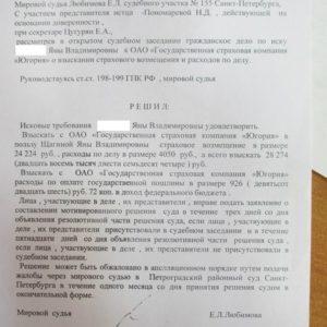 Решение суда по Осаго. Взыскано c «Югория» 28 274 рублей