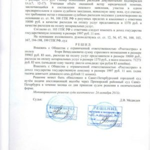 Решение суда по Осаго. Взыскано c «Росгосстрах» 71 273 рубля