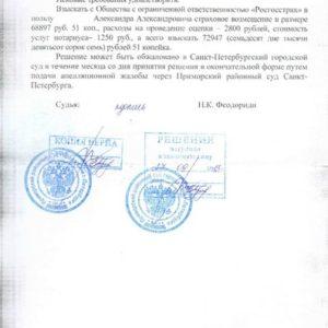 Решение суда по Осаго. Взыскано c «Росгосстрах» 72 947 рублей