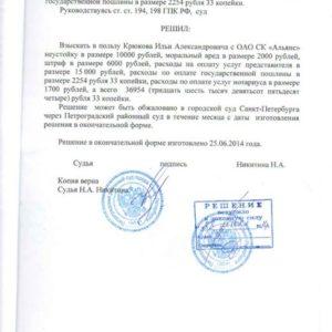 Решение суда по Осаго. Взыскано c «Альянс» 36 954 рубля