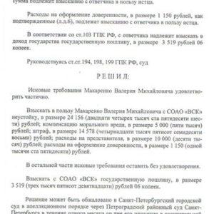 Решение суда по Осаго. Взыскано c «ВСК» 54 884 рублей