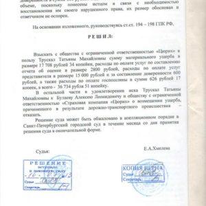 Решение суда по Осаго. Взыскано c «Цюрих» 36 734 рубля