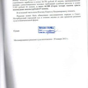 Решение суда по Осаго. Взыскано c «Росгосстрах» 44 388 рублей
