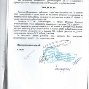 Решение суда по Осаго. Взыскано c «Росгосстрах» 97 472 рубля