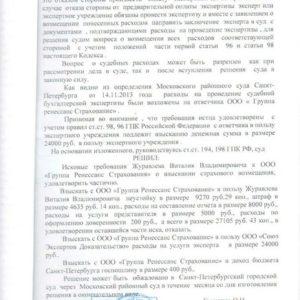 Решение суда по Осаго. Взыскано с «Ренессанс Страхование» 27 105 руб.