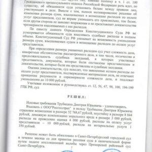 Решение суда по Осаго. Взыскано c «Росгосстрах» 79 962 рубля