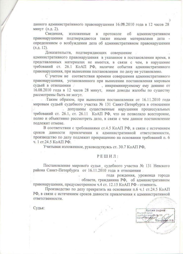reshenie-suda-vozvrat-prav-10-1