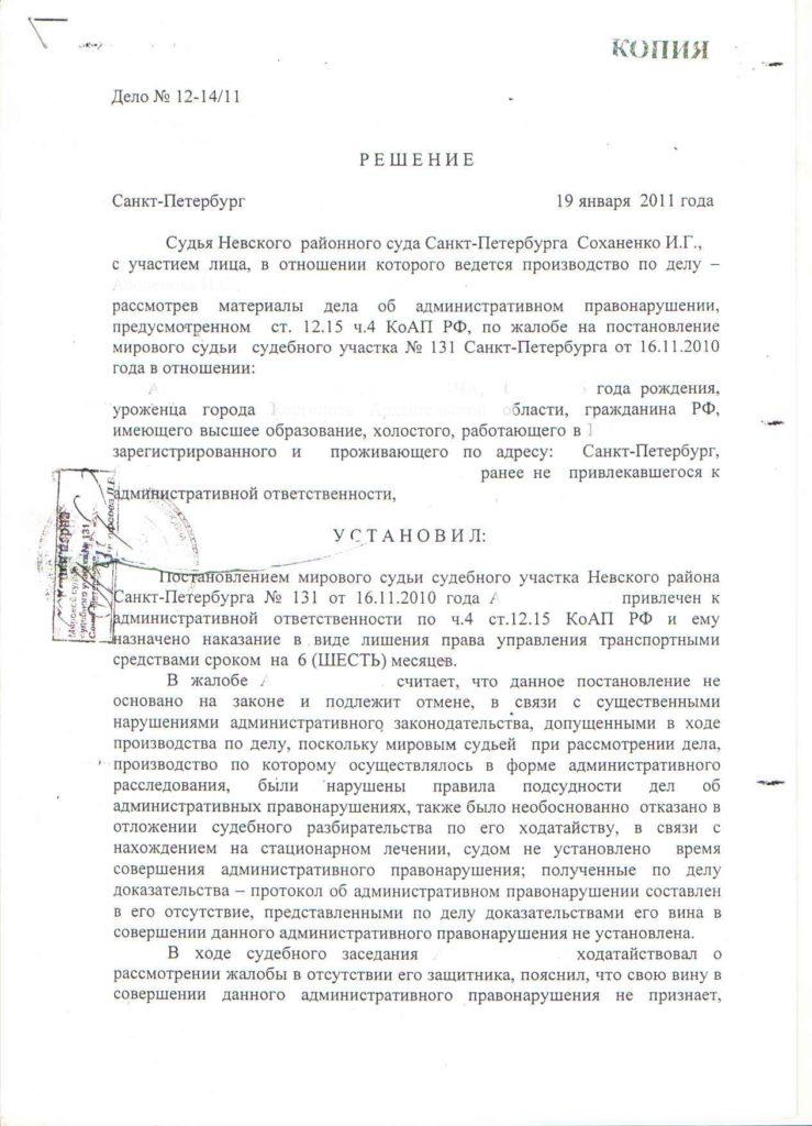 reshenie-suda-vozvrat-prav-10