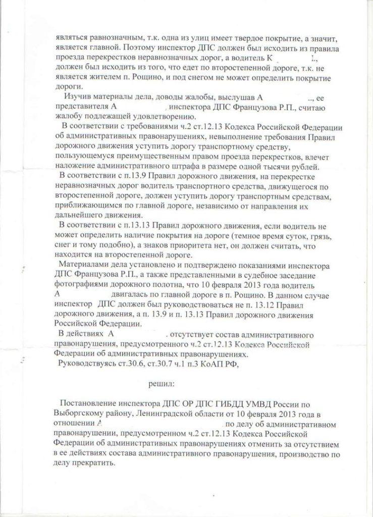reshenie-suda-vozvrat-prav-11-1