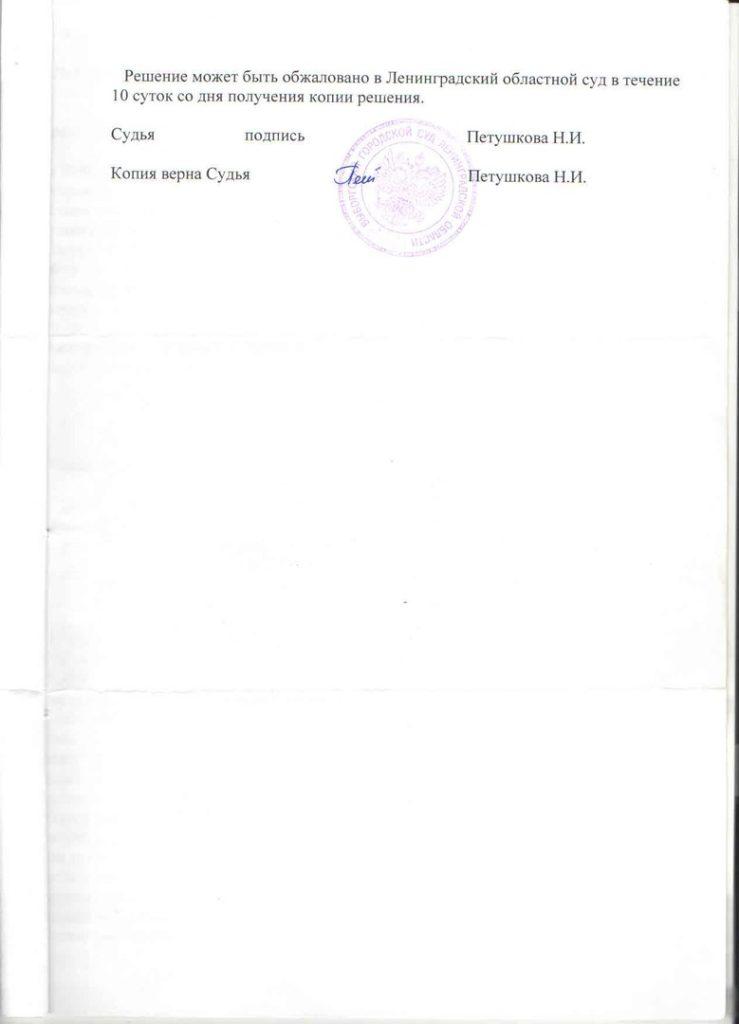 reshenie-suda-vozvrat-prav-11-2